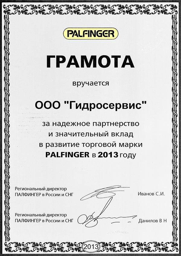 Gidroservis Palfinger gramota